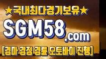 마카오경마사이트 《 「SGM 58. 시오엠」 ★ 일본경정경륜사이트