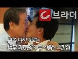 '노룩키스' 김무성-유승민 뽀뽀 '과도한 결속 다지기일까 브로맨스일까' [씨브라더]