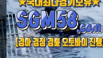 일본경마사이트주소 £ 『SGM58.COM』 ◈ 토요경마