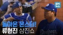 [엠빅뉴스] 메이저리그 시범경기 무실점 행진! 류현진 선발경기 삼진 모음