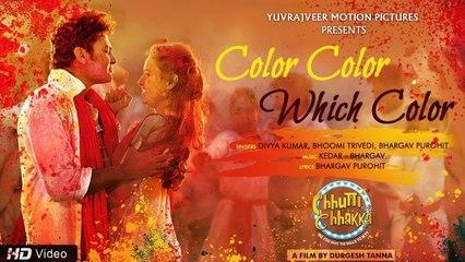 Color Color Which Color   Chhutti Jashe Chhakka   Janki Bodiwala, Saurabh Rajyaguru, Divya, Bhoomi