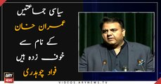 Political parties of Imran Khan's name: Fawad Chaudhry