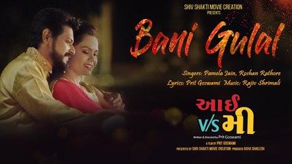 Bani Gulal | I v/s Me | Pamela Jain, Roshan Rathore, Rajiv Shrimali | Mausami Shailesh, Nimesh Patel
