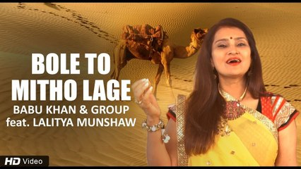Superhit Rajashtani Song - Bole To Mitho Lage - Babu Khan & Group Feat  Lalitya Munshaw