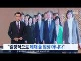 """문재인 대통령 """"북한 제재 완화 우리 맘대로 못해""""…미국 안심시키기?"""