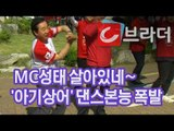 'MC성태 살아있네' 아기 상어 노래에 댄스 본능 폭발한 김성태 자유한국당 원내대표 [씨브라더]