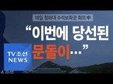 """문재인 대통령 인기로 당선된 '문돌이' """"노무현 때와 다를 것""""…'제2 탄돌이' 우려도"""