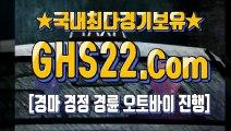 온라인경마사이트추천 ♠ GHS22.시오엠 ★ 인터넷금요경마