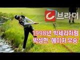 '1998년 박세리처럼' 박성현 KPMG 챔피언십 우승, 포커페이스의 눈물 [씨브라더]