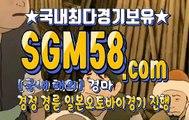 스크린경마추천 SGM 58 . 시오엠 ♣