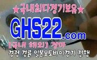 실시간경마사이트 ◔GHS 22 . 컴 ◔