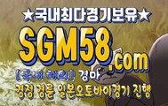 인터넷경마사이트주소 SGM 58 . 컴 ♣