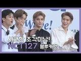 조각미남! NCT127 소리바다 어워즈 블루카펫 (NCT127 2018 SORIBADA Blue Carpet)