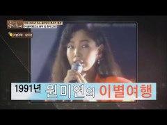선공개 1991년 원미연의 이별여행 마이웨이 13