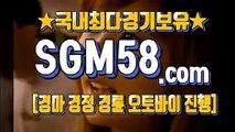 경정사이트 ☞ ∋ SGM 58. 시오엠 ∋ ¥ 필리핀마권