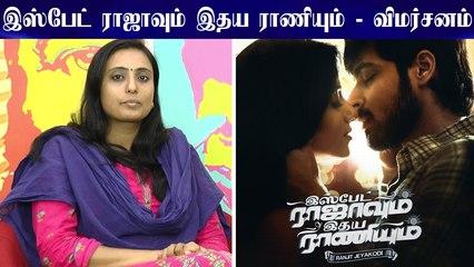 Ispade Rajavum Idhaya Raniyum MM Review | Harish Kalyan, Shilpa Manjunat | Ranjit Jeyakodi