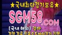 금요경마사이트 ζ (SGM58 . COM) こ