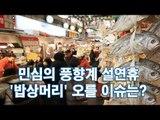 민심의 풍향계 설연휴…'밥상머리' 오를 이슈는?