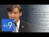 '절필' 선언 조국, 또 SNS에 '공수처법' 글 올려 국회 압박