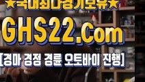온라인경마사이트추천 ★ (GHS 22. CoM) ◎ 인터넷금요경마