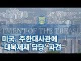 [단독] 미국, 주한대사관에 '대북제재 담당' 파견…경협 견제?