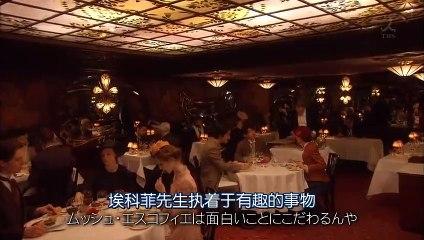 天皇的御廚 第8集 Tenno no Ryoriban Ep8