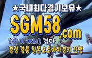 인터넷경마사이트주소 SGM 58 . 컴 §