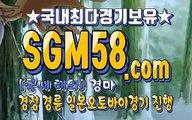 실경마사이트 SGM 58 . 시오엠 §