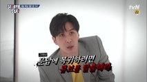 돌아온 김지석을 기다리는 혹독한 신고식?!