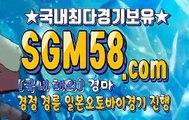 스크린경마추천 SGM 58 . 콤 ♬