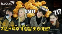 Foreign Models Try Honey & Spicy Korean Chicken For the First Time! 허니콤보&레드콤보를 처음 먹어본 외국인 모델들의 반응?![외국인반응 | 코리안브로스]