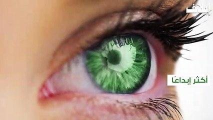 أصحاب العيون الخضر هنيئاً لكم