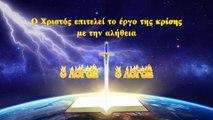 Ομιλία του Θεού | Ο Χριστός Επιτελεί το Έργο της Κρίσης Με την Αλήθεια