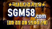마카오경마사이트 ♨ SGM58.시오엠 ※ 일본경정경륜사이트