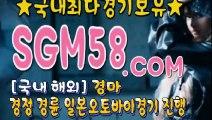 온라인경마사이트주소 ☏ (SGM 58. CoM) ▷