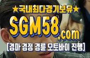 인터넷경마사이트주소 SGM 58 . 시오엠 ‿