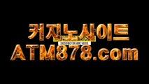 맥스바카라싸이트㏃【【STK424、COM】】맥스바카라싸이트
