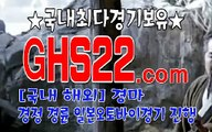 실시간경마사이트 ❡☫ GHS 22 . 시오엠 ❡☫