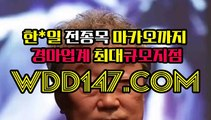 실경마한국경마사이트 W D D 1 4 7 . CoM 한국경마