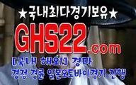 실시간경마사이트 ❡☫ GHS 22 . 콤 ❡☫