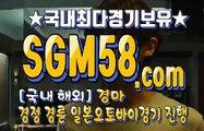 스크린경마추천 SGM 58 . 컴 ❀