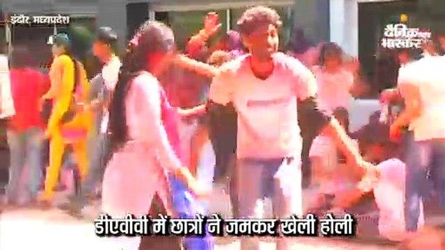 डीएवीवी में छात्रों ने जमकर खेली होली