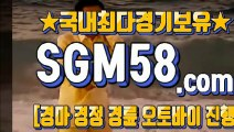 일본경마사이트주소 ▷ SGM58.COM ☏ 국내경마사이트