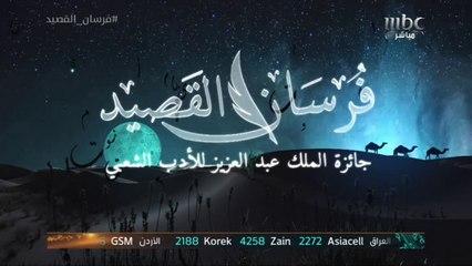 القصيدة الكاملة للبناني ناجي أبو عساف في نصف النهائي