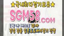 일본경륜사이트 レ SGM58.COM モ