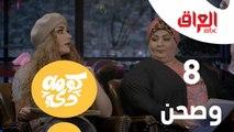 """8 وصحن ! يعرض برنامج """"كومه دي"""" كل جمعة في تمام الساعة 11pm IRQ على قناة MBC العراق.mp4"""