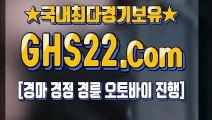 경정사이트 η [GHS22 . COM] ★ 인터넷경륜사이트