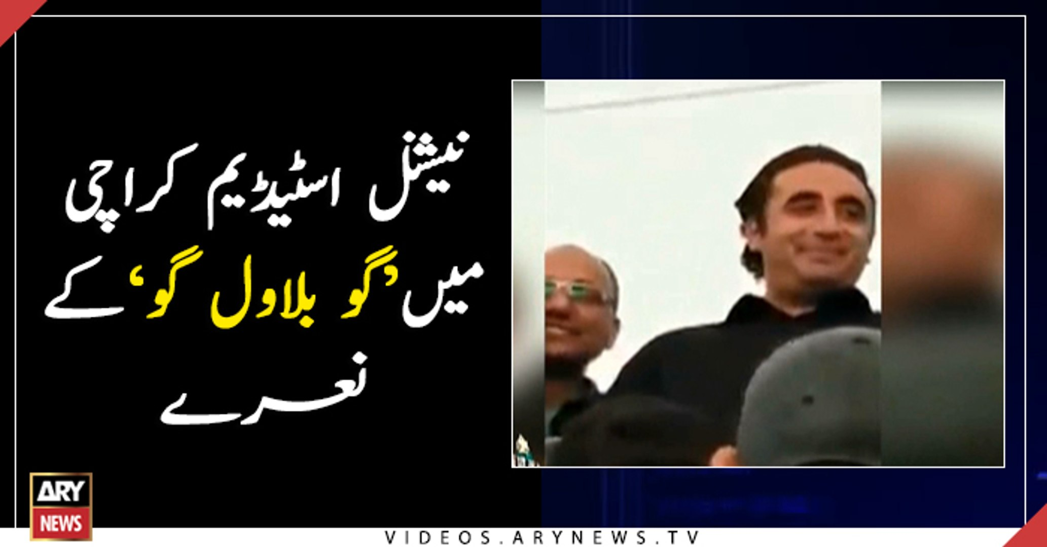 People chant 'Go Bilawal Go' in front of PPP Chairman
