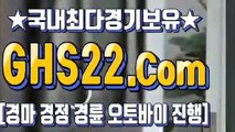 경마총판 ★ GHS22.시오엠 ζ 인터넷금요경마