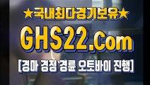 사설경마사이트추천 ┛ GHS 22. 시오엠 ┛ 인터넷금요경마